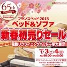 ★1/3(土)4(日)フランスベッド 東京工場『ベッド&ソファお買...