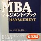≪終了≫【グロービス】 МBAマネジメントブック 改訂3版 ダイ...