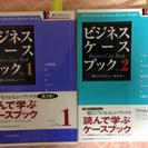 ビジネスケース ブック1-3 です。(=゚ω゚)ノ