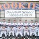 ◆硬式野球クラブ(国内唯一のユースクラブ)◆ 高校生選手募集!