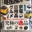 日経トレンディ1月号(12月4日発売号)あげます