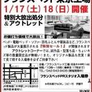 ★1/17(土)18(日)フランスベッド 東京工場『お買得セール!』