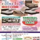 ★1/31(土)2/1(日)東京ベッド 『春の東京ベッドフェア』