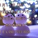かずさアカデミアパーク・新年出入り自由パーティー(おみくじ付)