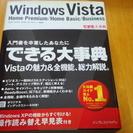 Windows Vista大辞典