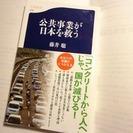 【売却済】公共事業が日本を救う(中古、美品)