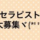 急募!高収入プライベートエステサロン(*'.'*)
