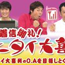ケータイ大喜利in宮城1/17【観覧車募集】