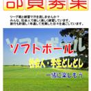 ソフトボール部員 【大募集】