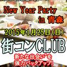 """30代限定""""街コン""""@「New Year Party in 青森」"""