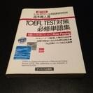 iBT対応 TOEFL TEST 対策 必修単語集
