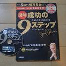 図解 成功の9ステップ CD-ROM付 ジェームス・スキナー  (著)