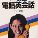本 【ジャパンタイムズ】 すぐに役立つ電話英会話