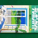 山下達郎、桑田佳祐などのジャケットイラスト作家 鈴木英人の表紙画...