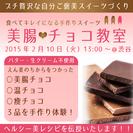 食べてキレイ!『美腸チョコ教室』【バター・生クリーム不使用】~ヘ...