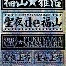 福山雅治 性別限定ライブ 公式グッズ 「聖札」ステッカー(複数可...