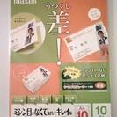 名刺用紙 インクジェットプリンタ対応 すっきり名刺 白/標準 1...