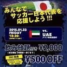 サッカーアジアカップ『日本×UAE』18:30キックオフ!!