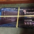 ブルートゥース対応タッチパット搭載ワイヤレスキーボード