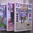 【メディアワークス文庫:路地裏のあやかしたち(全シリーズ3冊セット)】