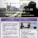 神戸ではじめて♪「アラブ・イスラーム入門セミナー」 ~未知のものを...