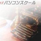 パソコン個別指導 ~初心者・中級程度を対象~ 〔hi!パソコンス...