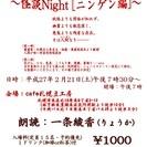 如月小劇場~怪談Night〔ニンゲン編〕~