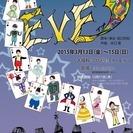 劇団企画イッツフォーリーズ新人公演「EVE」