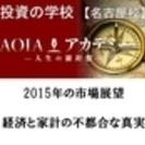 【名古屋】2015年の市場展望と、家計と経済の不都合な真実