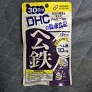 お値下げDHC ヘム鉄30日分
