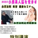 美容健康セミナー本当のあなたは小顔美人 2015年2月26日 木更津