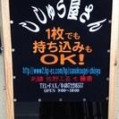 埼玉県・伊奈町の刺繍屋です。当店では横振り刺繍とコンピューター刺...