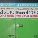 【値下げ】MOS Word&Excel2010対策テキスト&問題...
