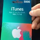 iTunesカード五千円分