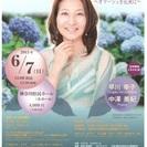 村田望ヴォーカルリサイタルvol.8~オマージュを花束に~