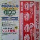 木島平スキー場 リフト1日券(引換券)1枚と得チケット1枚