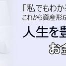 人生を豊かにするお金のセミナー【無料】2014/02/21