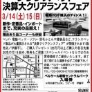 ★3/14(土)15(日)フランスベッドベルサール新宿『ベッド&ソ...