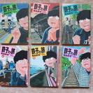 菊池 直恵 「鉄子の旅」 1巻~6巻