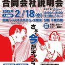 【平成27年2月18日(水)開催!久留米市 合同会社説明会のご案...