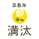 京町堀・靭公園・肥後橋の居酒屋 立呑み酒場「満汰(まんた)」