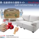 紙・包装資材の通販サイト サンズショップ