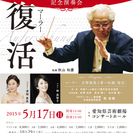 秋山和慶/中部フィル・記念演奏会・マーラー「復活」・指定席・1枚 ②