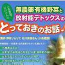 小島農園さんの無農薬野菜と放射能デトックスのとっておきのお話♪