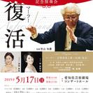 秋山和慶/中部フィル・記念演奏会・マーラー「復活」・指定席