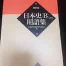 超美品!日本史B用語集 山川出版