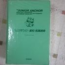 ジュニアアンカー 英和、和英辞典 第4版