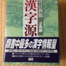 半額!超美品。改定新版 漢字源