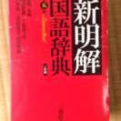 半額!新明解 国語辞典 第5版