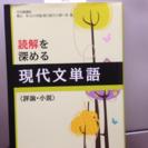 現代文単語 桐原書店